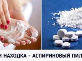 Аспириновый пилинг — для идеально гладких пяток