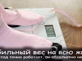 Метод, который обеспечит вам стабильный вес на всю жизнь