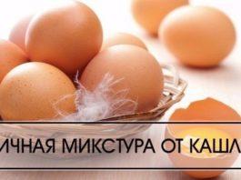 Микстура из яиц… от КАШЛЯ