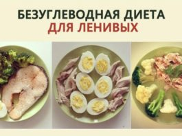 Безуглеводная диета — самый простой способ избавиться от жира!