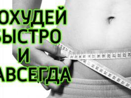 Худеем за две недели. Самый популярный способ сбросить вес!