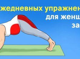 5 упражнений, которые должны делать каждый день все женщины после 40!