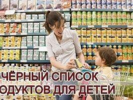 Чёрный список продуктов для детей