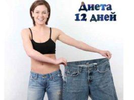 Супер — Диета «12». Сбросила 8 кг и больше вес не набираю!