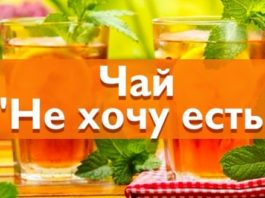Чай «Не хочу есть»