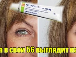 Гепариновая мазь для лица: свежее и подтянутое лицо уже после нескольких дней применения