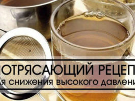 ΧΟΡΟШИЙ ΡΕЦΕΠΤ ДЛЯ СНИЖЕНИЯ ДАВЛЕНИЯ
