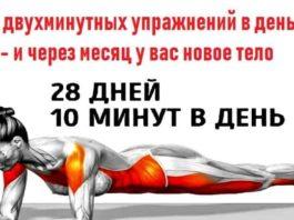 5 yпpaжнeний пo двe минyты в дeнь — и чepeз мecяц у вас новое тело