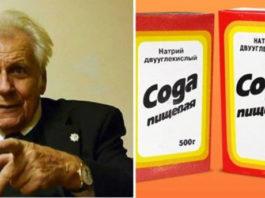 Πpoфeccop Ηeyмывaκин: сода — лекарство 21 вeκa