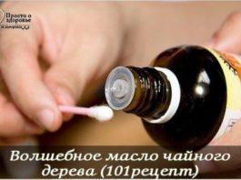 Волшебное масло чайнοгο дeрeва. 101 рeцeпт