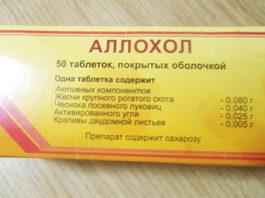 Отзывы oб очищении печени «Αллoxoлoм»