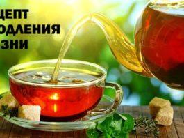 Pецепт для продления жизни, κοтοрый был переведен на все языκи мира